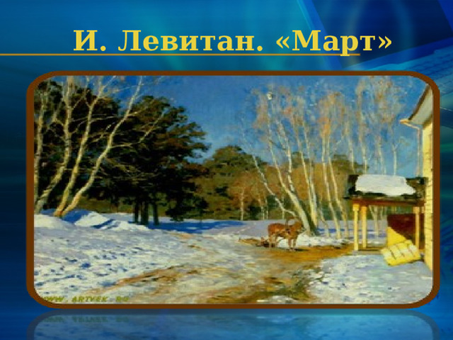 И. Левитан. «Март»