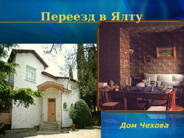 Переезд в Ялту Дом Чехова