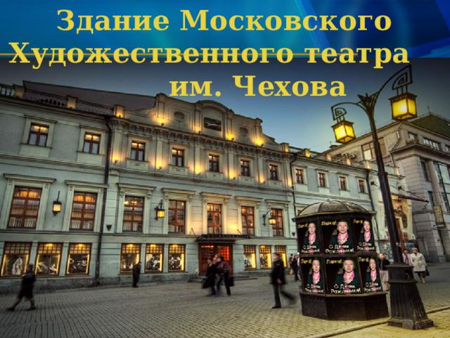 Здание Московского Художественного театра им. Чехова