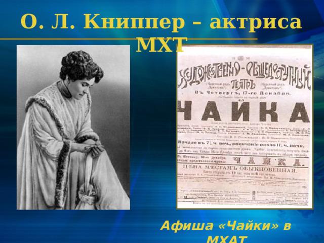 О. Л. Книппер – актриса МХТ Афиша «Чайки» в МХАТ