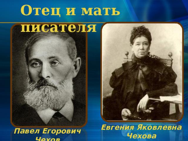Отец и мать писателя  Евгения Яковлевна Чехова Павел Егорович Чехов