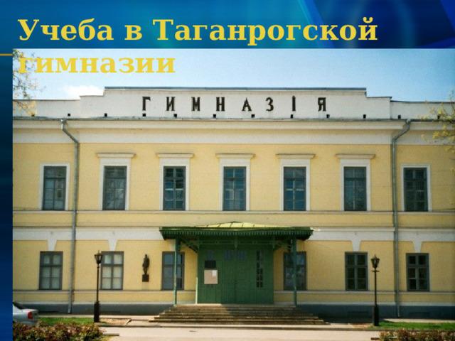Учеба в Таганрогской гимназии