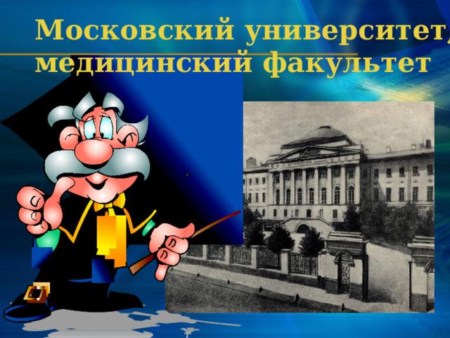 Московский университет, медицинский факультет