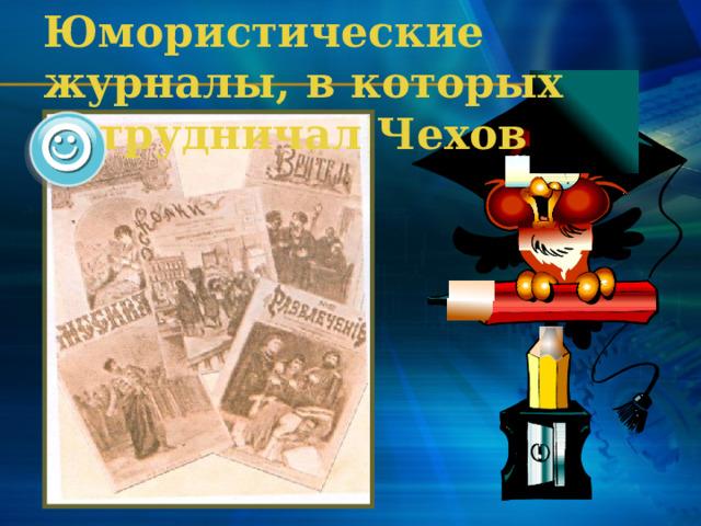 Юмористические журналы, в которых сотрудничал Чехов