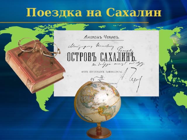Поездка на Сахалин