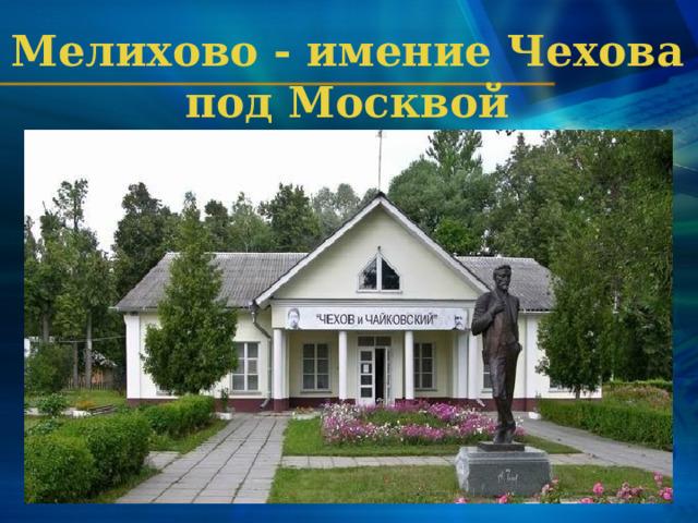 Мелихово - имение Чехова под Москвой