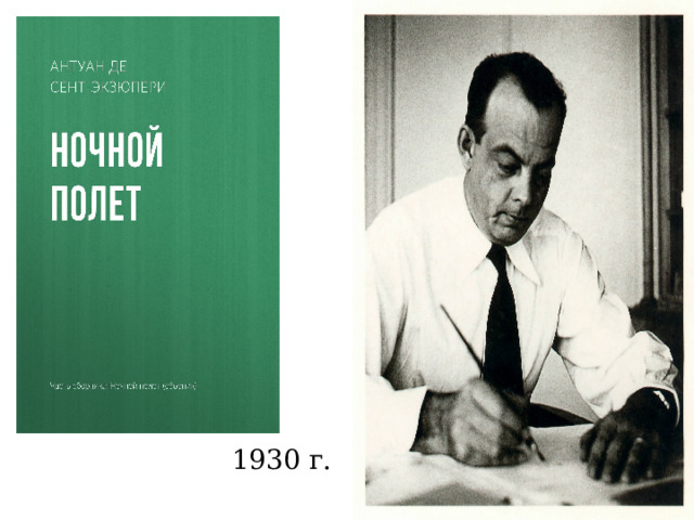1930 г.