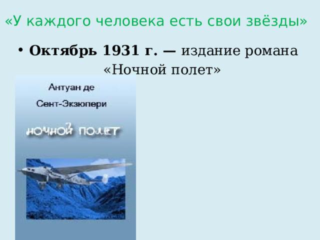 «У каждого человека есть свои звёзды» Октябрь 1931 г. — издание романа  «Ночной полет»