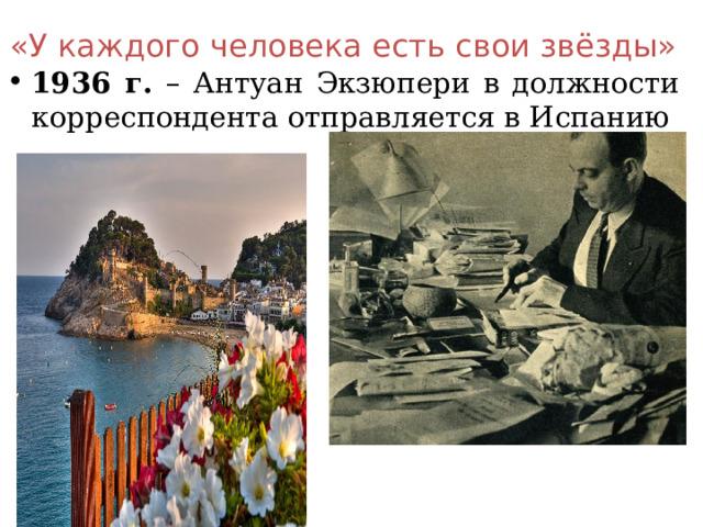 «У каждого человека есть свои звёзды» 1936 г. – Антуан Экзюпери в должности корреспондента отправляется в Испанию