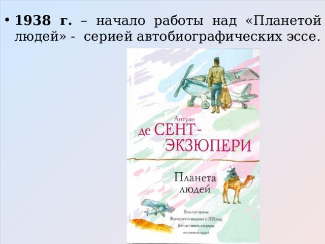 1938 г. – начало работы над «Планетой людей» - серией автобиографических эссе.