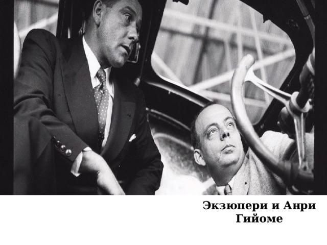 Экзюпери и Анри Гийоме