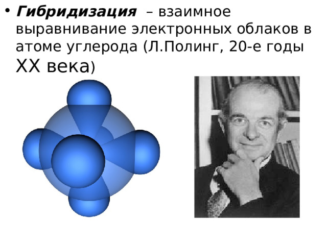 Гибридизация – взаимное выравнивание электронных облаков в атоме углерода (Л.Полинг, 20-е годы XX века )