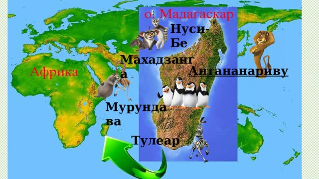 Нуси-Бе Махадзанга Антананариву Мурундава Тулеар