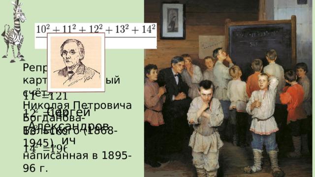 Репродукция картины «Устный счёт» Николая Петровича Богданова-Бельского (1868-1945), написанная в 1895-96 г. Сергей Александрович