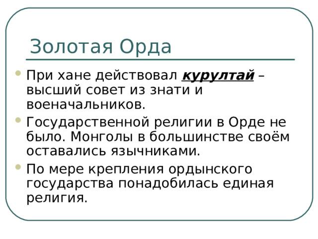 Золотая Орда курултай