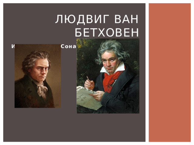 Людвиг ван Бетховен И его «Лунная Соната»