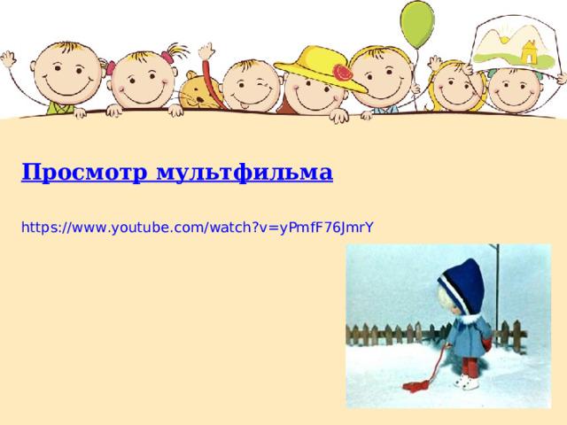 Просмотр мультфильма https://www.youtube.com/watch?v=yPmfF76JmrY