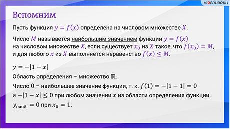 Наибольшее и наименьшее значения функции