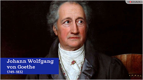 Berühmte Deutschen: Johann Wolfgang von Goethe