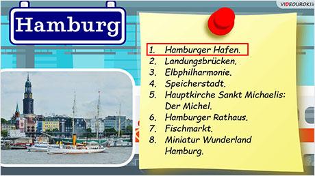 Deutsche Städte: Hamburg