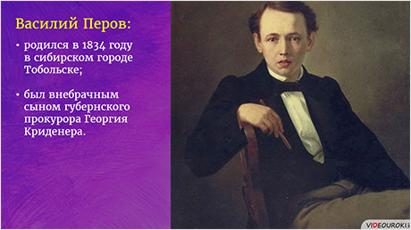 Василий Григорьевич Перов