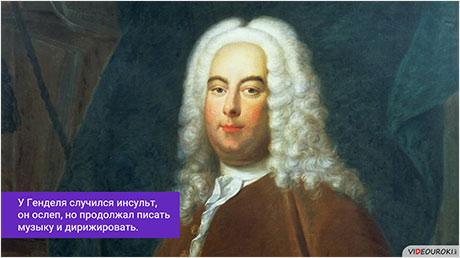 Георг Фридрих Гендель