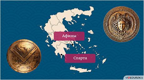 Архаический период. Афины и Спарта