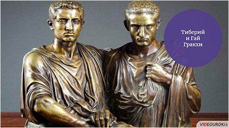 Древний Рим. Поздняя республика