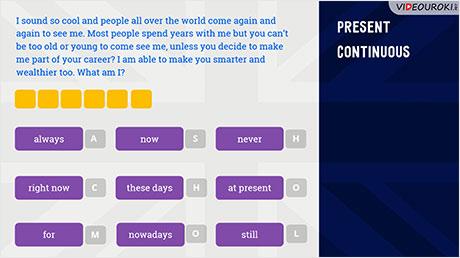 Present Tenses. Quiz