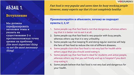 Fast food is unhealthy (анализ + тренировочные упражнения)