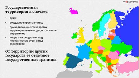 Многообразие стран современного мира. Основные типы стран