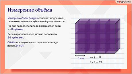 Измерение площади и объёма