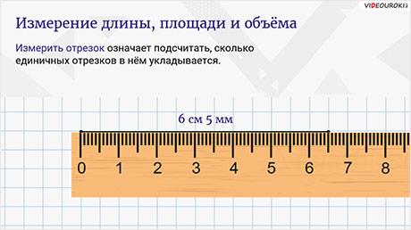 Вычисление длины, площади и объёма