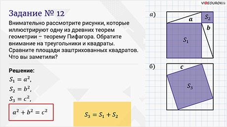 Геометрический тренинг