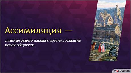 Народы и древнейшие государства на территории России