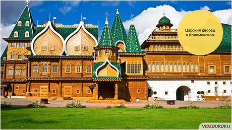Российское государство во второй половине XV – XVII веке. Духовная жизнь общества