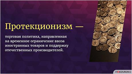 Россия в XVIII – первой половине XIX века. Социально-экономическое развитие