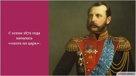 Россия во второй половине XIX века. Общественно-политическая жизнь