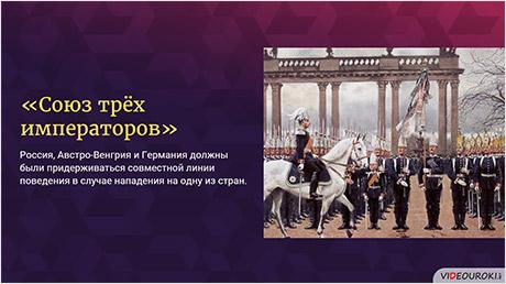 Россия во второй половине XIX – начале XX века. Внешняя политика