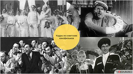 СССР в 1920–1930-х годах. Духовное развитие общества