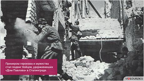 Героизм советских людей в годы Великой Отечественной войны