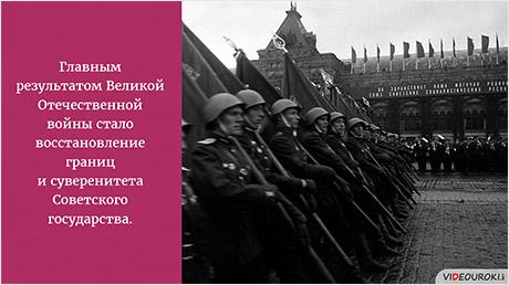СССР в середине 1940 – начале 1950-х годов