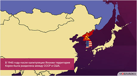 СССР в конце 1940 – начале 1950-х годов. Внешняя политика