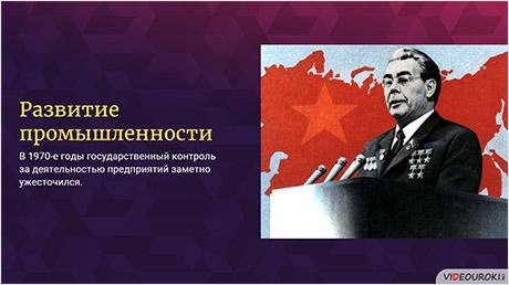 СССР во второй половине 1960 – начале 1980-х годов