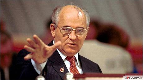 . СССР в 1980 – начале 1990-х годов