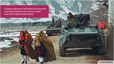 СССР в конце 1950-х годов – 1991 году. Внешняя политика