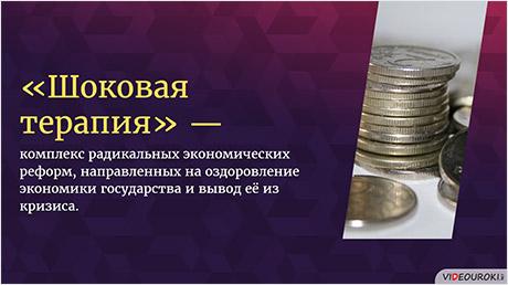 Российская Федерация в 1990-х годах. Социально-экономическое развитие