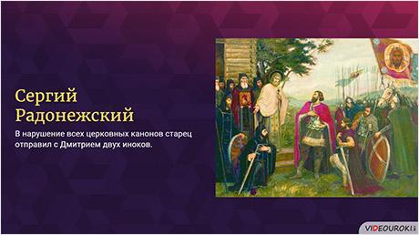 Русские земли и княжества в XIV – середине XV века
