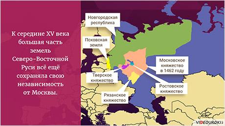 Российское государство во второй половине XV – начале XVI века