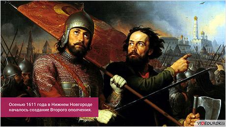 Российское государство в конце XVI – начале XVII века